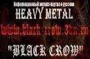 «BLACK CROW» — Здесь куют МЕТАЛЛ!!!»